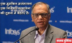 narayana murthy famous quotes