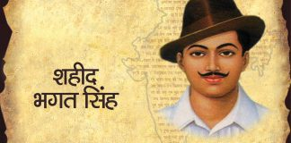 Facts-about-Bhagat-Singh in hindi ,gazab dunia