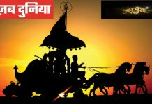 www.gajabdunia.com Mahabharata stories in Hindi