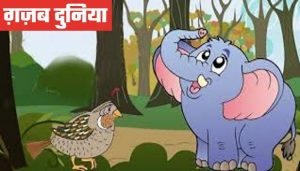 www.gajabdunia.com The Elephant and the Sparrow Panchatantra Hindi Story