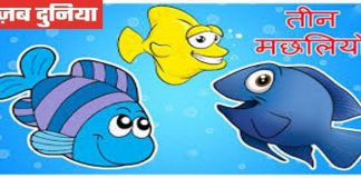 Tale of the Three Fishes Panchatantra Hindi Story
