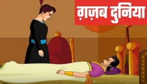 www.gajabdunia.com Whose Wife? Vikram-Baital's Sixth Story In Hindi