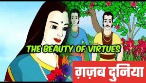 www.gajabdunia.com  Whose Virtue Is Big?  Vikram - Betal Seventh Story In Hindi