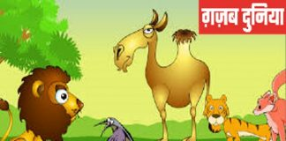 www.gajabdunia.com The Lion, Camel, Jackal And Crow Panchatantra Hindi Story