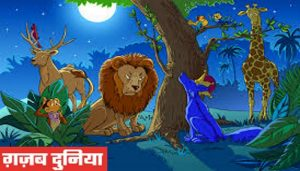 www.gajabdunia.com  The Story of the Blue Jackal Panchatantra Hindi Story