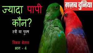 www.gajabdunia.com Who Is More Sinful? Vikram-Baital's Fourth Story In Hindi