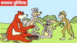 www.gajabdunia.com The Cunning Hare and the Lion Panchatantra Hindi Story